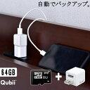 ★当店の目玉★2点セット【全国送料無料】 充電しながら バックアップ Qubii + micro...