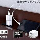 2点セット【全国送料無料】 充電しながら バックアップ Qubii + microSD 16GB 充電 カードリーダー qubii iPhone iPa…