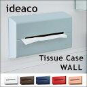 【送料無料/在庫有】 ideaco tissue case wall ティッシュケース ウォール 壁掛け 収納 ティッシュ デザイン雑貨 イデ…