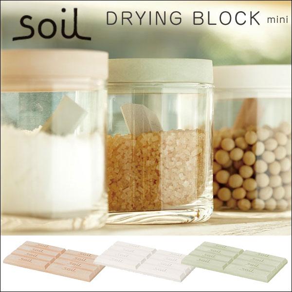【全国送料無料】 Soil Drying Block mini 珪藻土 調湿剤 乾燥剤 日本製 日本 ソイル ドライング ブロック ミニ 調味料 自然素材 キッチン 砂糖 塩 自然 ナチュラル 土 雑貨 キッチン雑貨 かわいい おしゃれ