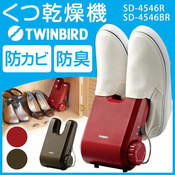 【送料無料】 ツインバード くつ乾燥機 タイマー付き 防カビ 防臭 SD-4546R レッド SD-4546BR ブラウン くつ 乾燥 靴 靴乾燥機 TWINBIRD ブーツ 長靴 上履き 上靴 スニーカー シューズ ドライヤー シューズドライヤー