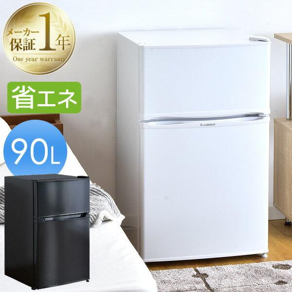 【送料無料】 冷蔵庫 冷凍庫 90L 小型 2ドア 一人暮らし 右開き 省エネ 小型冷凍庫 小型冷蔵庫 ミニ冷凍庫 ミニ冷蔵庫 冷蔵室 冷凍室 小さい コンパクト 新生活 ホワイト WR~2090 二人暮らし