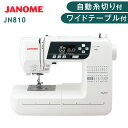 メーカー1年保証 <送料無料> ワイドテーブル付 電動ミシン JN-810 JANOME ジャノメ ミシン 自動糸切り 本体 自動糸…