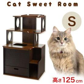 【送料無料】 キャットタワー 125cm キャットスイートルーム 据え置き 猫タワー 置き型 猫 キャットハウス 多頭 木製 おしゃれ 木
