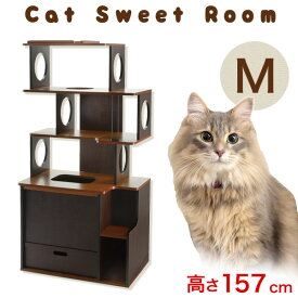 【送料無料】 キャットタワー 157cm キャットスイートルーム 据え置き 猫タワー 置き型 猫 キャットハウス 多頭 木製 おしゃれ 木