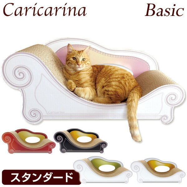 ★ポイント10倍★【送料無料】 カリカリーナ 日本製 ベーシック スタンダード M Caricarina Basic 爪研ぎ 爪とぎ つめとぎ ダンボール 段ボール 猫 ねこ ネコ cat おしゃれ 猫用 つめとぎ 猫のつめとぎ カリカリーナ 国産 猫 ねこ