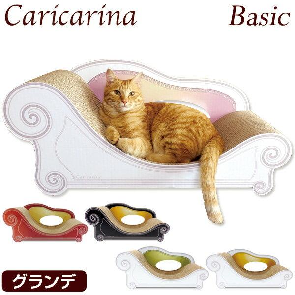 ★ポイント10倍★【送料無料】 カリカリーナ 日本製 ベーシック グランデ L Caricarina Basic 爪研ぎ 爪とぎ つめとぎ ダンボール 段ボール 猫 ねこ ネコ cat おしゃれ 猫用 猫のつめとぎ カリカリーナ 国産