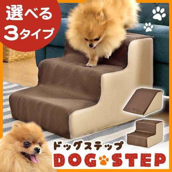【送料無料】選べる3タイプ! ドッグステップ 2段 3段 スロープ ペット用階段 犬用 ペットステップ 階段 ステップ ペット用 あまえんぼ ワンちゃんステップ 123 介護用 小型犬 踏み台 ペット 階段 猫用 猫