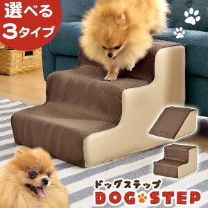 <送料無料>選べる3タイプ! ドッグステップ 2段 3段 スロープ ペット用階段 犬用 ペットステップ 階段 ステップ ペット用 あまえんぼ ワンちゃんステップ 123 介護用 小型犬 踏み台 ペット