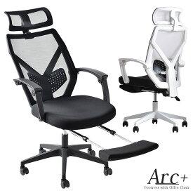 <送料無料> オフィスチェア メッシュ ハイバック アームレスト フットレスト パソコンチェア ヘッドレスト リクライニング 肘掛 デスクチェア ゆったり 椅子 いす オフィスチェアー チェアー ワークチェア 在宅ワーク テレワーク チェア フットレスト