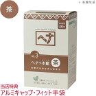 ヘナ+木藍茶系_400g