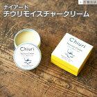 チウリモイスチャークリーム/ネパール自然素材肌を乾燥から守る濃厚な保湿感フェイスクリームハンドクリーム