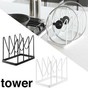 【山崎実業】『tower ナベ蓋 & フライパンラック タワー』【インテリア キッチン用品 収納用品】