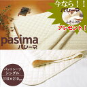 【送料無料】『パシーマ キルトケット パットシーツ シングル 110×210cm きなり』【pasima 敷き専用寝具 5層構造 脱…