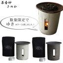 【送料無料】『ロロ 茶香炉 さのか』<美濃白川茶使用>[LOLO]【ちゃこうろ SALIU アロマポット インテリア 和雑貨 …