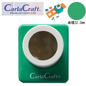 【カーラクラフト】『クラフトパンチ 大 CP−2 サークル(7/8)』〜文房具〜