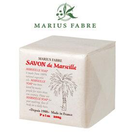 【送料無料】『マリウスファーブル サボン ド マルセイユ 石鹸 パーム 200g』【 SAVON de Marseille 石けん せっけん スキンケア 】【あす楽対応_近畿】