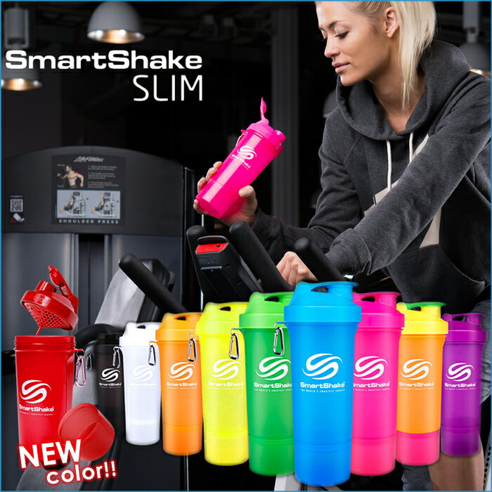 【送料無料】『スマートシェイクスリム 500ml 全10色』[SmartShake Slim]【 多機能プロテインシェイカー プロテインボトル 水筒 ピルケース付きボトル 直飲み スポーツボトル マイボトル】