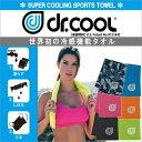 『dr.COOL ドクタークール スーパー クーリング スポーツ タオル』〜冷感機能タオル〜[Super Cooling Sports Towel]【冷感 冷却...