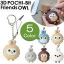 【ストラップ】『p+g design 3D POCHI-Bit FRIENDS OWL 3D ポチビット フレンズ オウル 全5色』〜がまぐちストラップ〜【30...