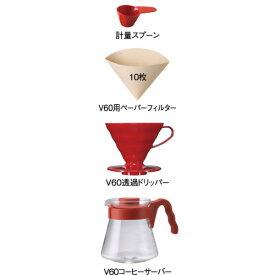 『HARIO ハリオ V60コーヒーサーバー ドリッパーセット レッド VCSD-02R』【コーヒー ティー用品 サーバー】