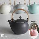 『ロロ 結 YUI 土瓶急須』[LOLO]【サリュウ 土瓶 急須 きゅうす 陶器 雑貨 日本製】