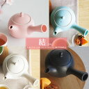 『ロロ 結 YUI 急須』[LOLO]【サリュウ 急須 きゅうす 陶器 雑貨 日本製】