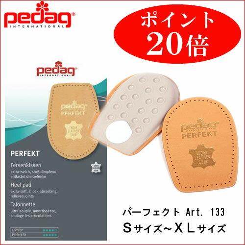 【メール便送料250円】【ポイント20倍】『ペダック インソール パーフェクト Art. 133』【pedaq Perfect 本革 かかと 靴ズレ予防 くるぶし かかとサポート 中敷き】