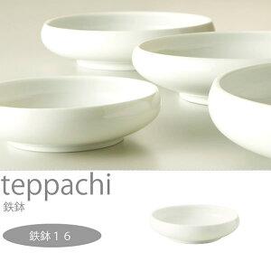 『小田陶器 teppachi 鉄鉢16 白』【日本製 器 水盤 てっぱち お皿 食器 キッチン 雑貨】
