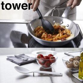 【山崎実業】『tower シリコーン調理スプーン タワー』【返品交換不可】【スプーン スープ 調理 シリコン 計量 つかない 浮かせる キッチン 雑貨】