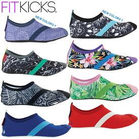 【1個までメール便 送料無料】『FITKICKS フィットキックス 』〜超計量コンパクトシューズ〜【フィットネス シューズ レディース ヨガ ウォーキング】