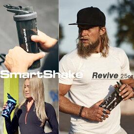【送料無料】『スマートシェイク リバイブ 750ml』<smartshake Revive 25oz>【プロテインシェイカー プロテインボトル 水筒 直飲み スポーツ ボトル ジム用 マイボトル】