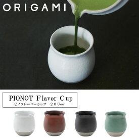 『オリガミ ピノ フレーバーカップ 200cc』【抹茶 カップ ティーアイテム 茶道 お茶 PINOT ORIGAMI 日本製】