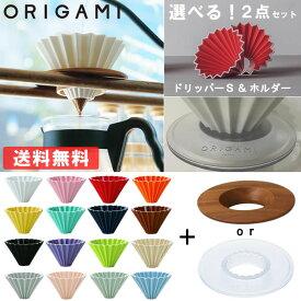 【送料無料】【カラーが選べる2点セット】『オリガミ ドリッパー S + ドリッパーホルダー』【ドリップ コーヒー バリスタ カフェ ティータイム 円すい ORIGAMI 陶磁器 磁器 日本製 おりがみ 木製 ホルダー】