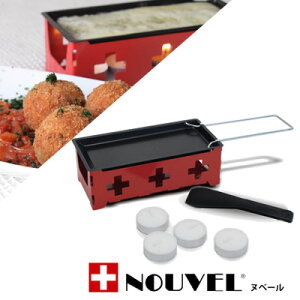 『NOUVEL ヌベール ヒートチーズ アットホーム スイス』[NOUVEL H'eat Cheese@home swiss]【あす楽対応_近畿】