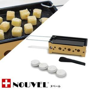 【送料無料】『NOUVEL ヌベール ヒートチーズ アットホーム フォーマッジョ』[NOUVEL H'eat Cheese@formaggio]【あす楽対応_近畿】