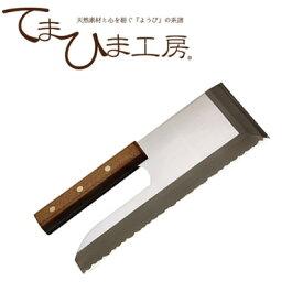 『てまひま工房 蕎麦打ち 麺切り庖丁 85433』[キッチン用品 調理道具 包丁 そば うどん 手打ち 木製]【ヤマコー】