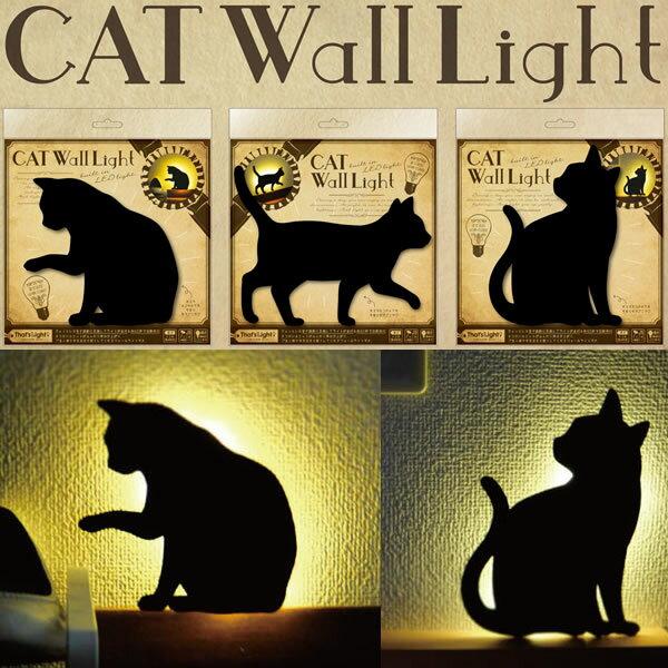 【送料無料】『キャットウォールライト 全3種類』〜CAT Wall Light〜【インテリアライト 間接照明 LEDライト ウォールランプステッカー 雑貨 ネコ】