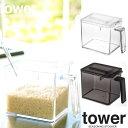 【山崎実業】『tower 調味料ストッカー タワー L』【返品交換不可】【調味料入れ 調味料ストッカー 塩入れ 砂糖入れ …