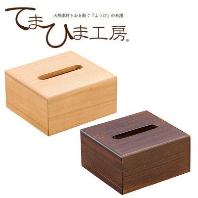【送料無料】『てまひま工房 ハーフティッシュボックス 全2色』【 インテリア リビング 木製 ティシュボックス 半分 ティッシュケース】
