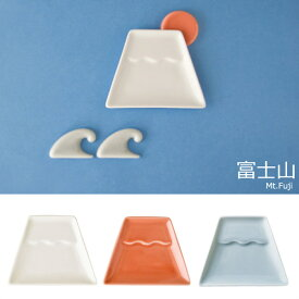 『小田陶器 Mt.Fuji 富士山 fuji 小皿』【食器 日本製 皿 プレート 富士山】