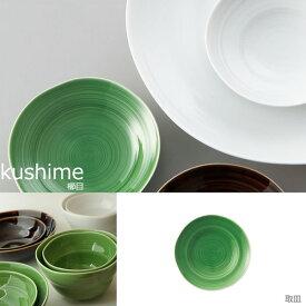 『小田陶器 kushime 櫛目 16取皿 緑釉』【食器 日本製 皿 取皿】