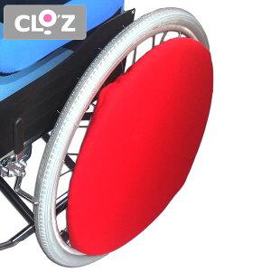 【送料無料】『クロッツ ハンドリムカバー HC-50』【CLOZ 介護 介護用品 福祉用具 カバー 車椅子用 日本製】【smtb-KD】