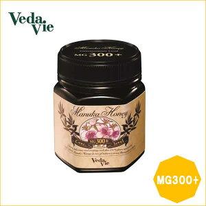 【送料無料】『Veda Vie ヴェーダヴィ マヌカハニー MG300+』【はちみつ ハチミツ 調味料 健康食品 美容 敬老の日 ギフト プレゼント】