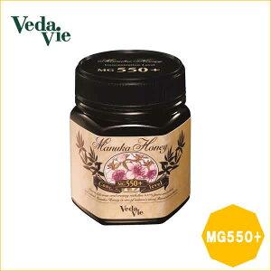 【送料無料】『Veda Vie ヴェーダヴィ マヌカハニー MG550+』【はちみつ ハチミツ 調味料 健康食品 美容 敬老の日 ギフト プレゼント】