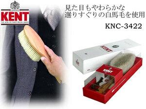 【送料無料】『KENT洋服ブラシ KNC-3422(ケント/静電気除去)』