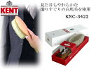 【送料無料】KENT洋服ブラシKNC-3422