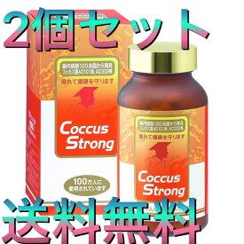 【2個セット】コッカス菌 コッカスストロング360粒 腸内フローラ 善玉菌 デブ菌対策 腸活サプリ