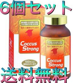 【6個セット】コッカス菌 コッカスストロング360粒 腸内フローラ 善玉菌 デブ菌対策 腸活サプリ
