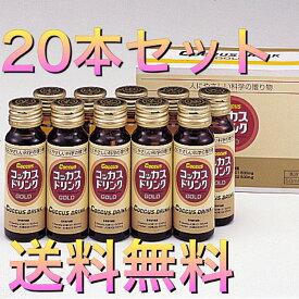 コッカス ドリンクゴールド 50ml 20本 フェカリス菌 ラクトバジルスロイデリー菌配合